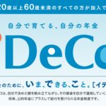 iDeCoの優れた節税効果
